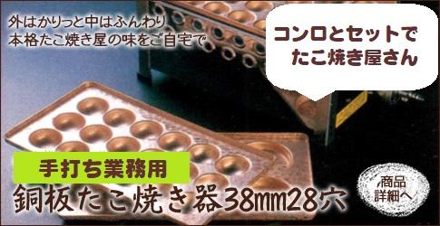 家庭用サイズ銅板たこ焼き器38mm28穴